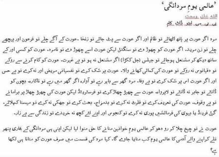 Urdu   Silence Please